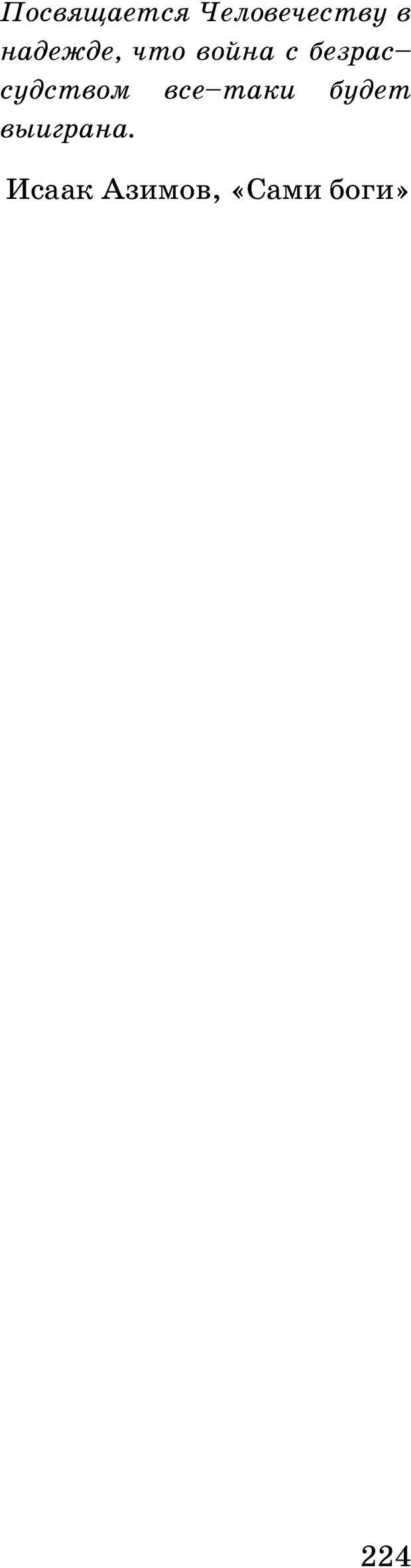 PDF. Русская Модель Эффективного Соблазнения. Мастерский курс. Богачев Ф. О. Страница 219. Читать онлайн