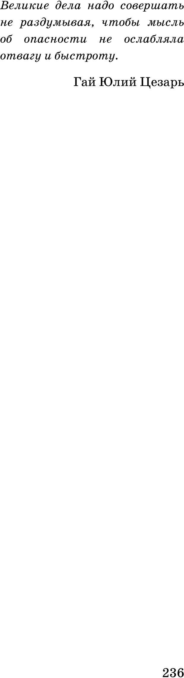 PDF. Русская Модель Эффективного Соблазнения. Мастерский курс. Богачев Ф. О. Страница 231. Читать онлайн