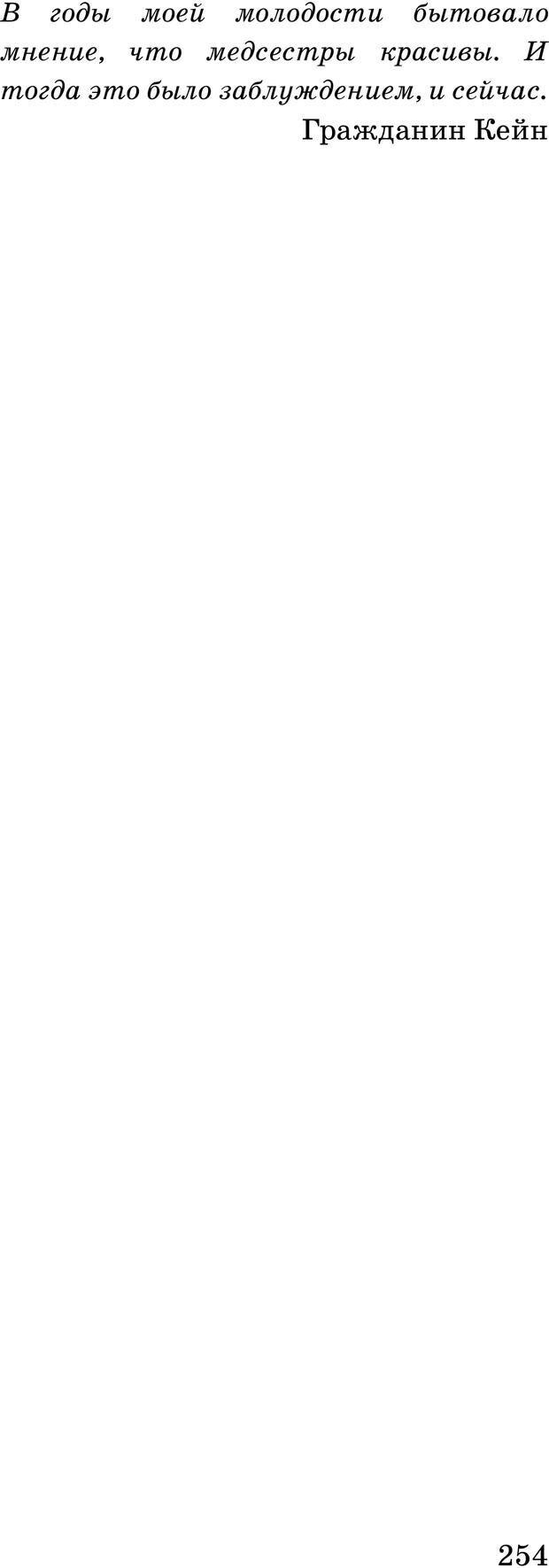 PDF. Русская Модель Эффективного Соблазнения. Мастерский курс. Богачев Ф. О. Страница 249. Читать онлайн