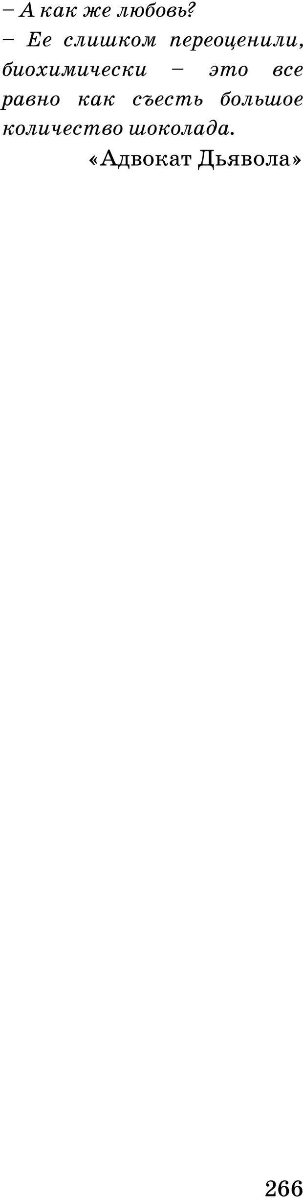 PDF. Русская Модель Эффективного Соблазнения. Мастерский курс. Богачев Ф. О. Страница 261. Читать онлайн