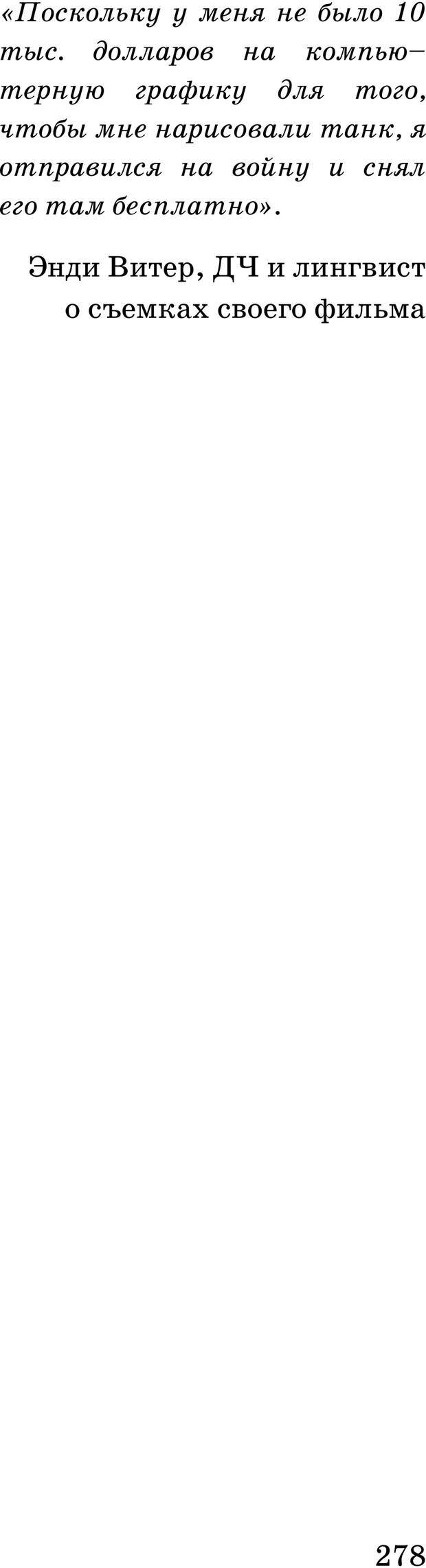 PDF. Русская Модель Эффективного Соблазнения. Мастерский курс. Богачев Ф. О. Страница 273. Читать онлайн