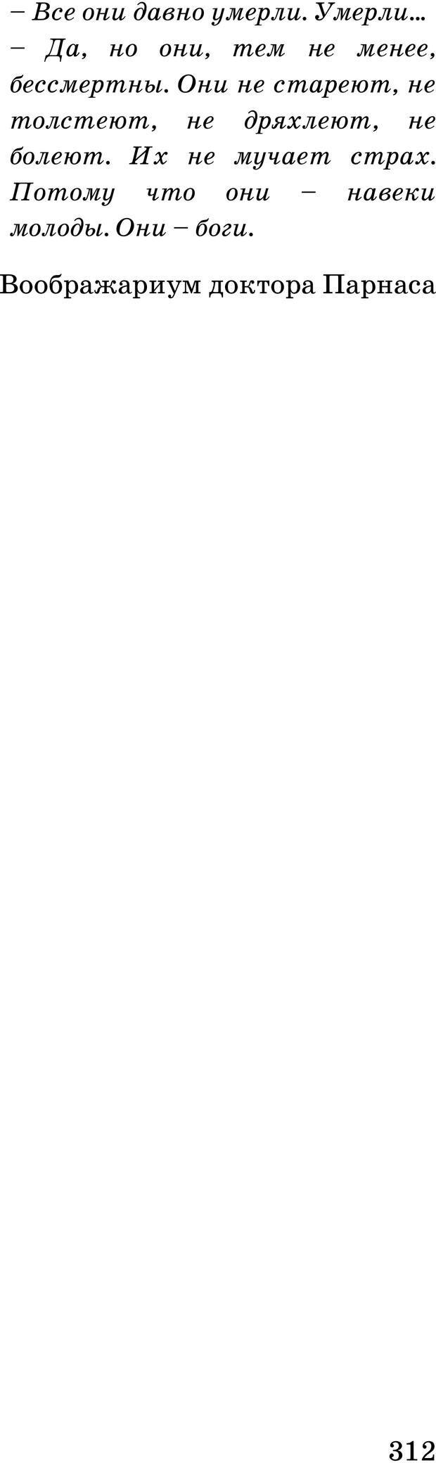 PDF. Русская Модель Эффективного Соблазнения. Мастерский курс. Богачев Ф. О. Страница 306. Читать онлайн