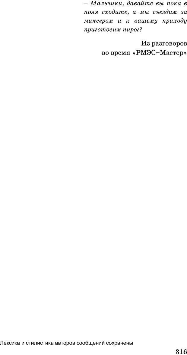 PDF. Русская Модель Эффективного Соблазнения. Мастерский курс. Богачев Ф. О. Страница 310. Читать онлайн