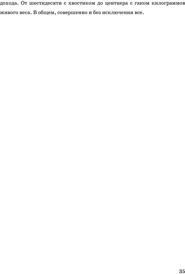 PDF. Русская Модель Эффективного Соблазнения. Мастерский курс. Богачев Ф. О. Страница 32. Читать онлайн