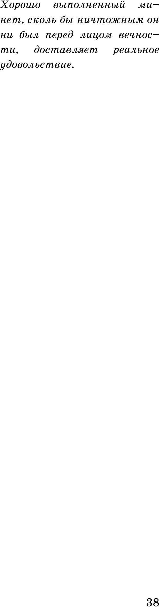 PDF. Русская Модель Эффективного Соблазнения. Мастерский курс. Богачев Ф. О. Страница 34. Читать онлайн