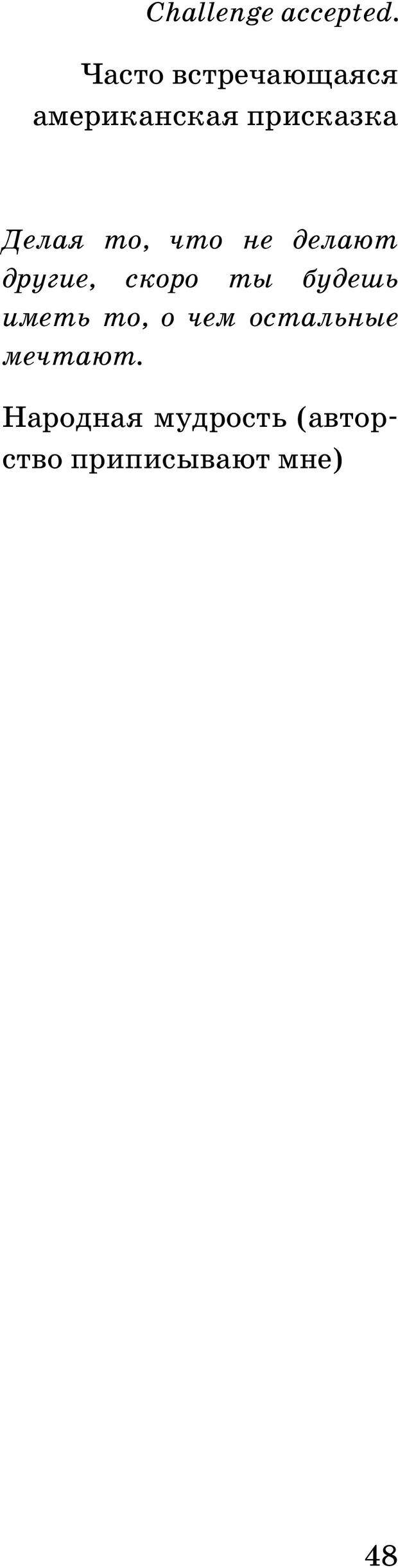PDF. Русская Модель Эффективного Соблазнения. Мастерский курс. Богачев Ф. О. Страница 44. Читать онлайн