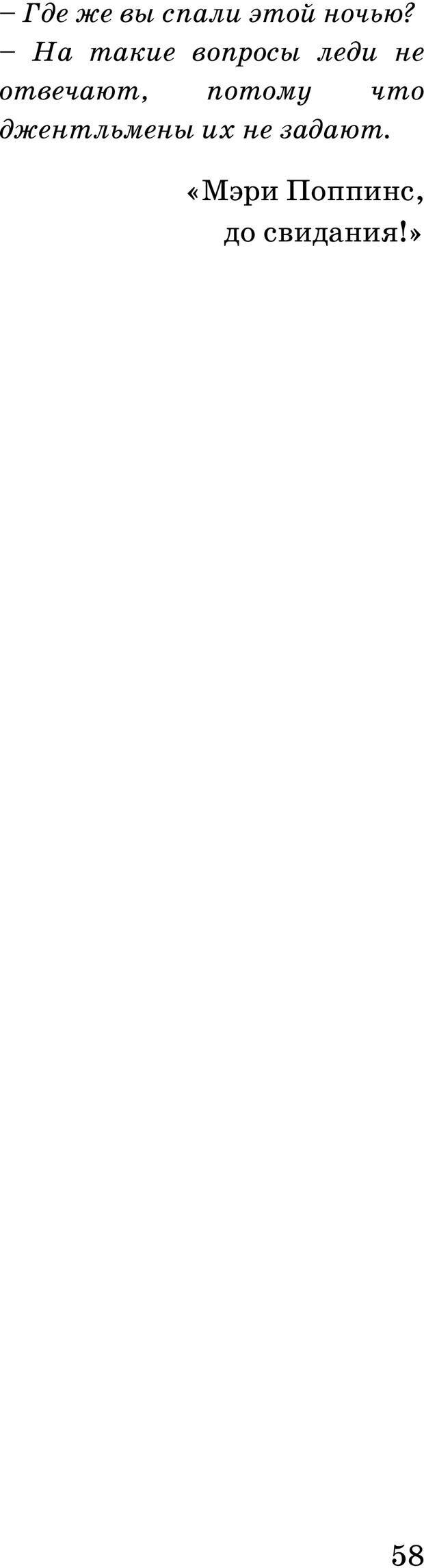 PDF. Русская Модель Эффективного Соблазнения. Мастерский курс. Богачев Ф. О. Страница 53. Читать онлайн