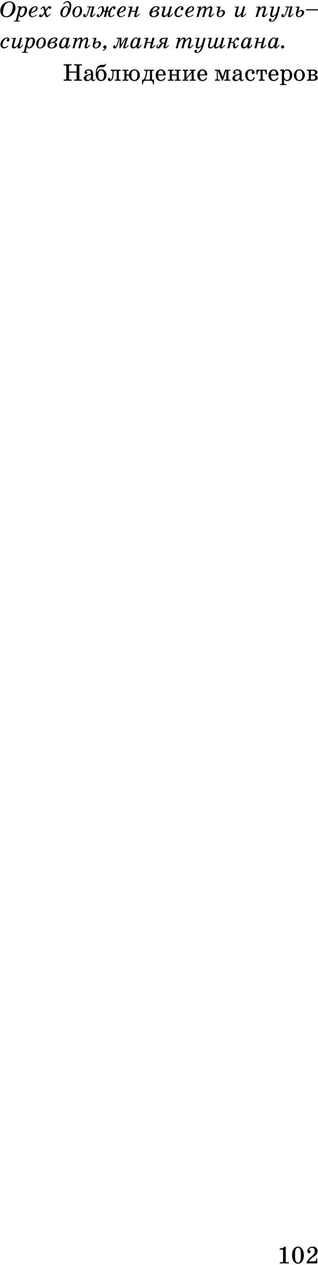 PDF. Русская Модель Эффективного Соблазнения. Мастерский курс. Богачев Ф. О. Страница 97. Читать онлайн