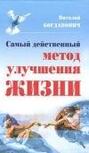 Самый действенный метод улучшения жизни, Богданович Виталий