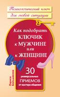 Как подобрать ключик к мужчине или к женщине. 30 универсальных приемов от мастера общения, Большакова Лариса