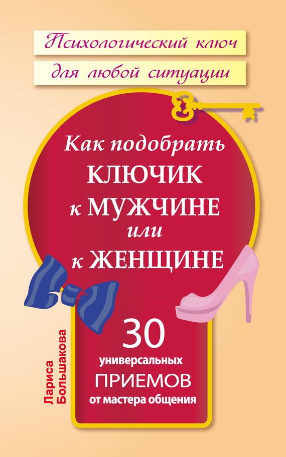 """Обложка книги """"Как подобрать ключик к мужчине или к женщине. 30 универсальных приемов от мастера общения"""""""