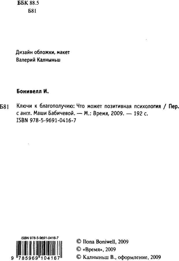 PDF. Ключи к благополучию. Что может позитивная психология. Бонивелл И. Страница 1. Читать онлайн