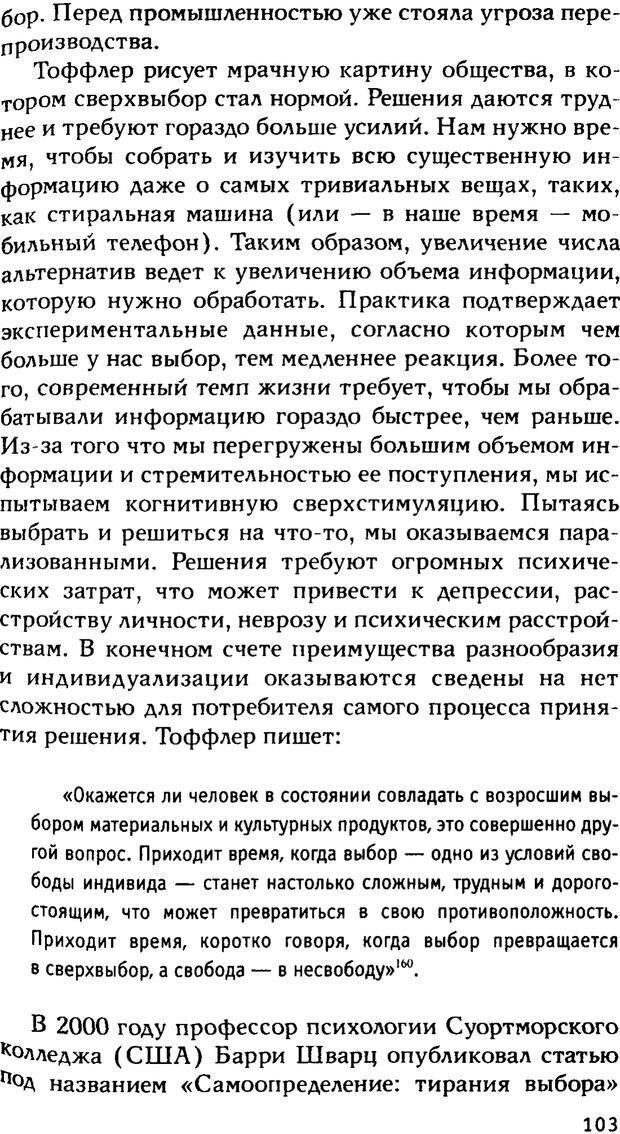 PDF. Ключи к благополучию. Что может позитивная психология. Бонивелл И. Страница 100. Читать онлайн