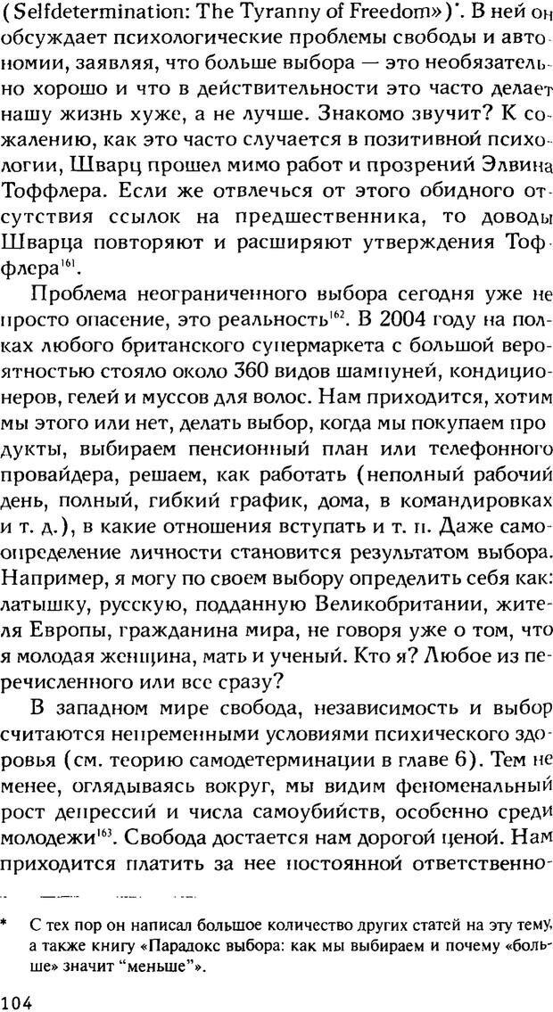 PDF. Ключи к благополучию. Что может позитивная психология. Бонивелл И. Страница 101. Читать онлайн