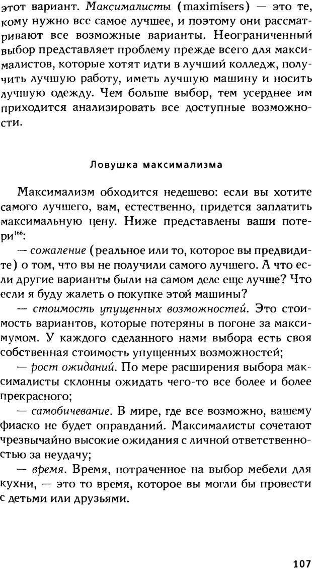 PDF. Ключи к благополучию. Что может позитивная психология. Бонивелл И. Страница 104. Читать онлайн