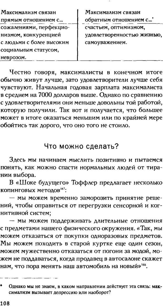 PDF. Ключи к благополучию. Что может позитивная психология. Бонивелл И. Страница 105. Читать онлайн