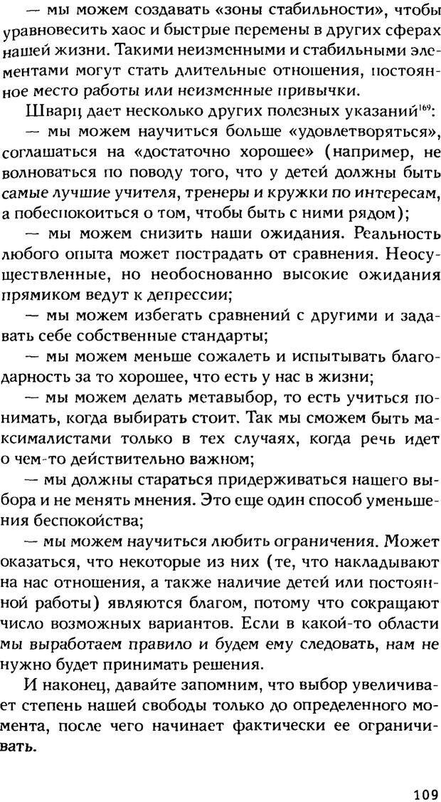 PDF. Ключи к благополучию. Что может позитивная психология. Бонивелл И. Страница 106. Читать онлайн