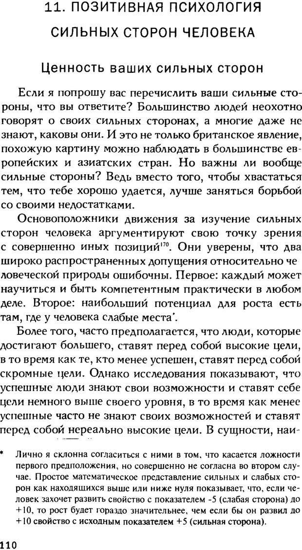 PDF. Ключи к благополучию. Что может позитивная психология. Бонивелл И. Страница 107. Читать онлайн