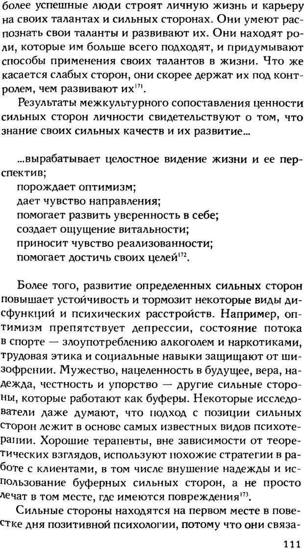 PDF. Ключи к благополучию. Что может позитивная психология. Бонивелл И. Страница 108. Читать онлайн
