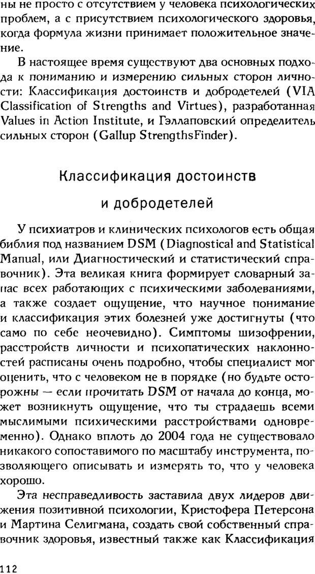 PDF. Ключи к благополучию. Что может позитивная психология. Бонивелл И. Страница 109. Читать онлайн