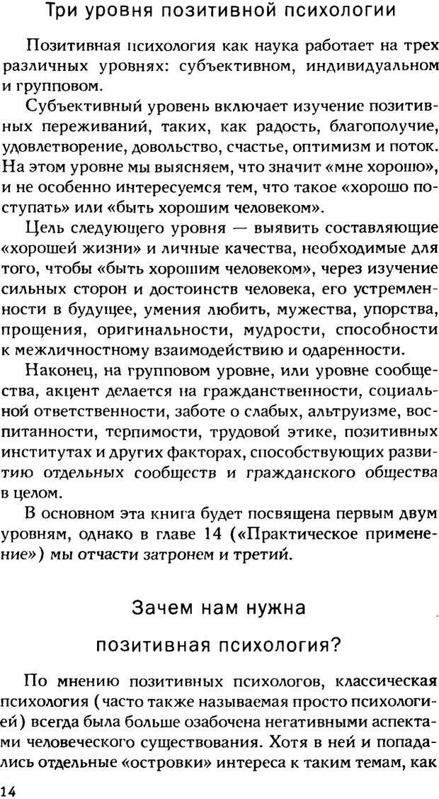 PDF. Ключи к благополучию. Что может позитивная психология. Бонивелл И. Страница 11. Читать онлайн