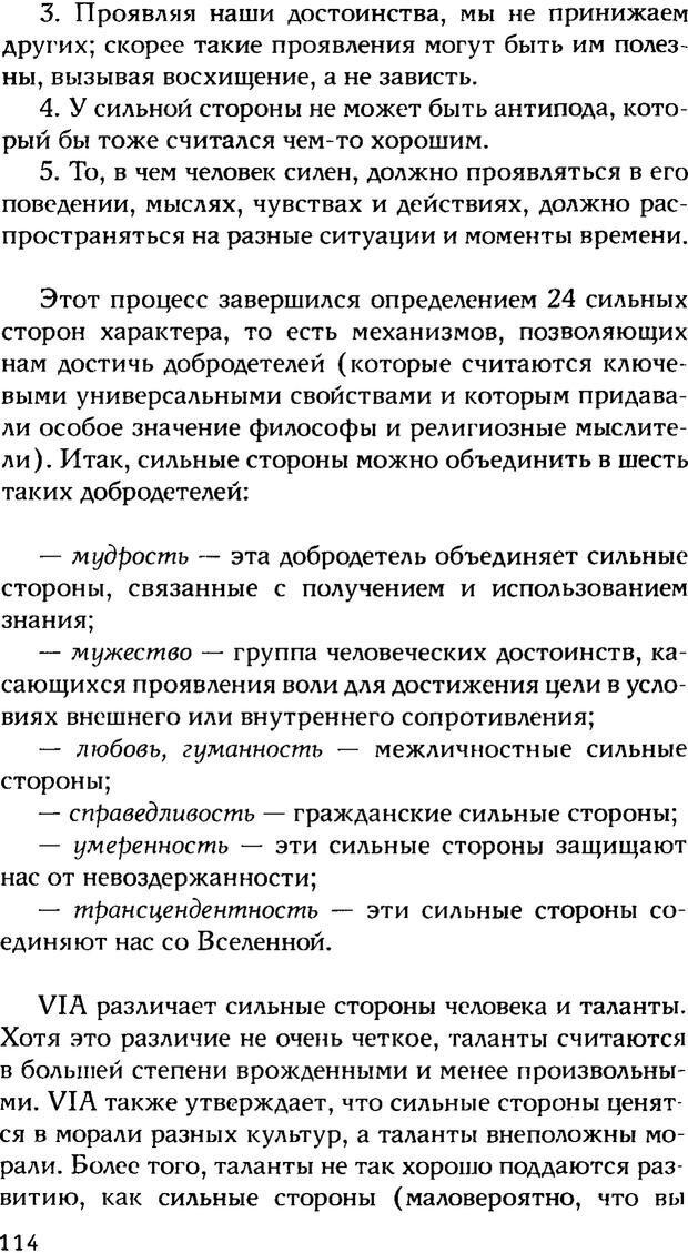 PDF. Ключи к благополучию. Что может позитивная психология. Бонивелл И. Страница 111. Читать онлайн