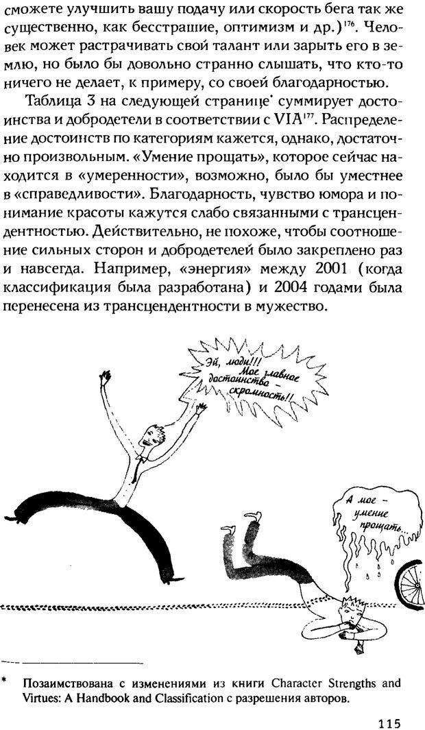 PDF. Ключи к благополучию. Что может позитивная психология. Бонивелл И. Страница 112. Читать онлайн