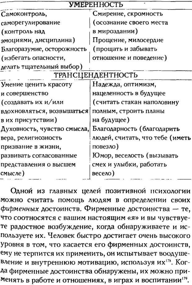 PDF. Ключи к благополучию. Что может позитивная психология. Бонивелл И. Страница 114. Читать онлайн