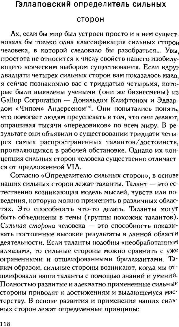 PDF. Ключи к благополучию. Что может позитивная психология. Бонивелл И. Страница 115. Читать онлайн
