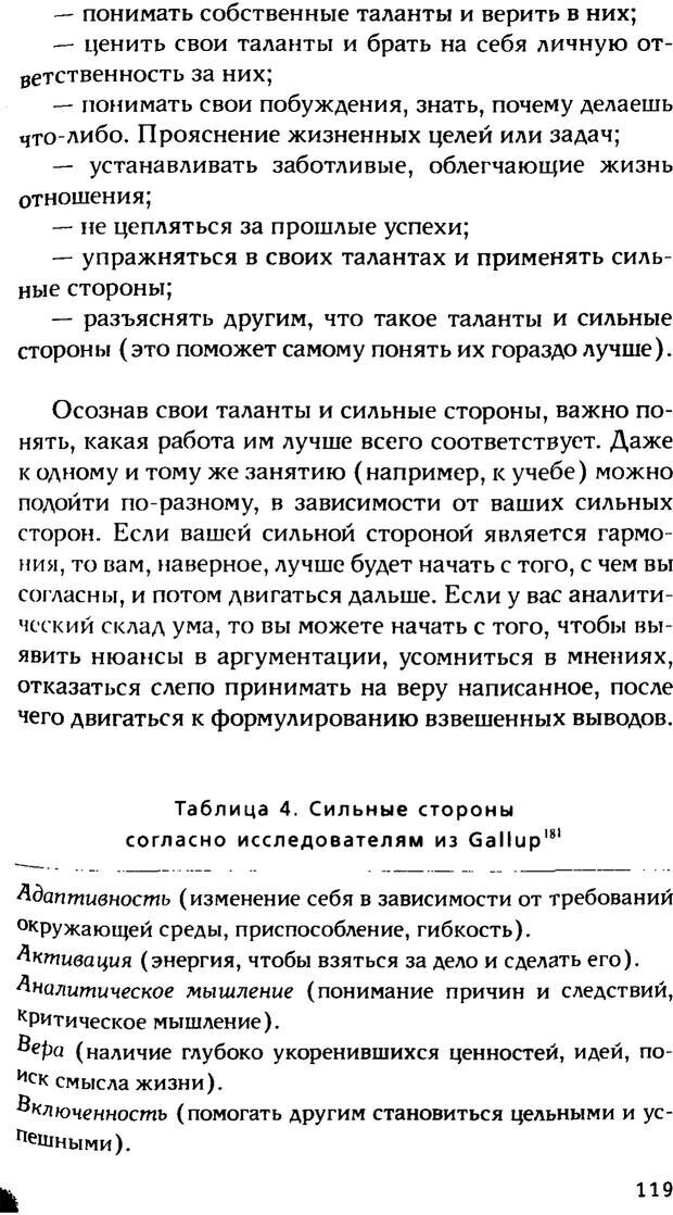 PDF. Ключи к благополучию. Что может позитивная психология. Бонивелл И. Страница 116. Читать онлайн