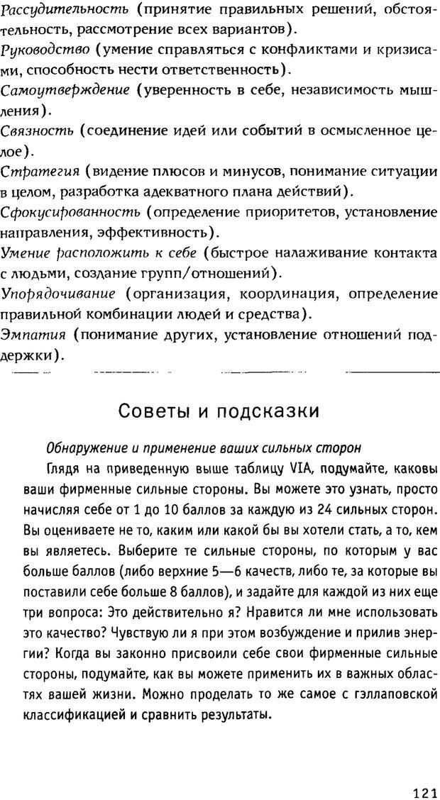 PDF. Ключи к благополучию. Что может позитивная психология. Бонивелл И. Страница 118. Читать онлайн