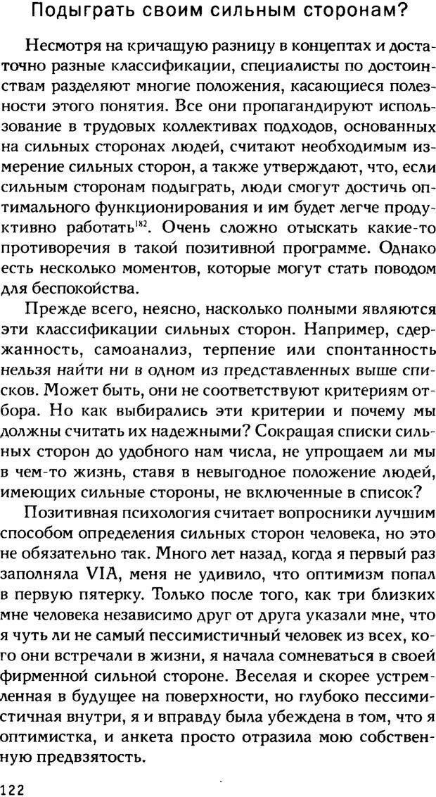 PDF. Ключи к благополучию. Что может позитивная психология. Бонивелл И. Страница 119. Читать онлайн
