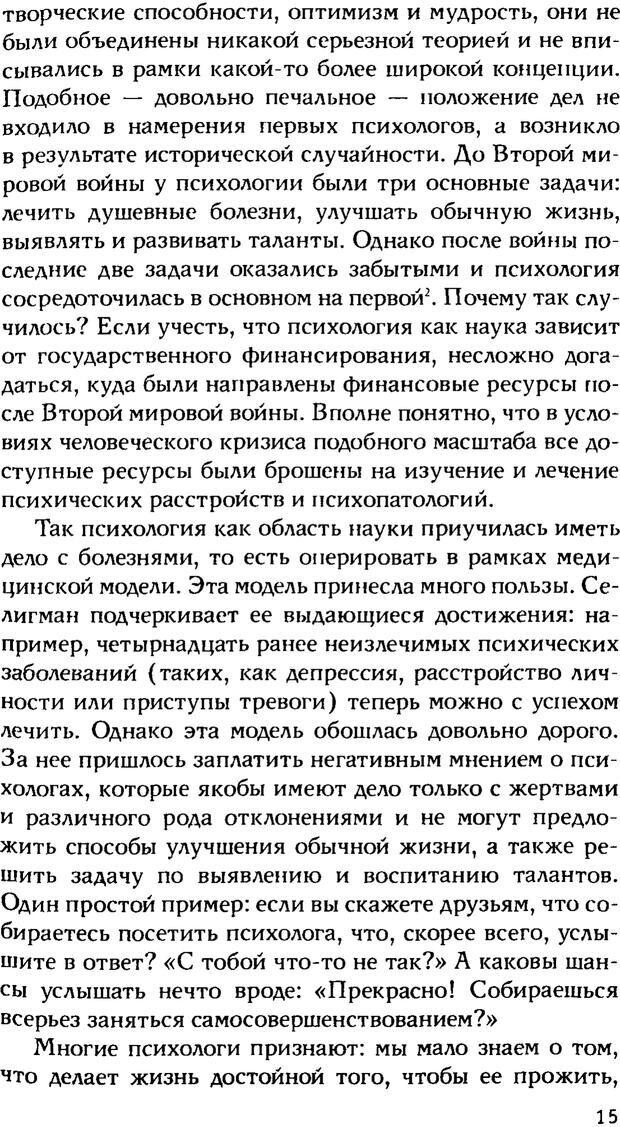 PDF. Ключи к благополучию. Что может позитивная психология. Бонивелл И. Страница 12. Читать онлайн