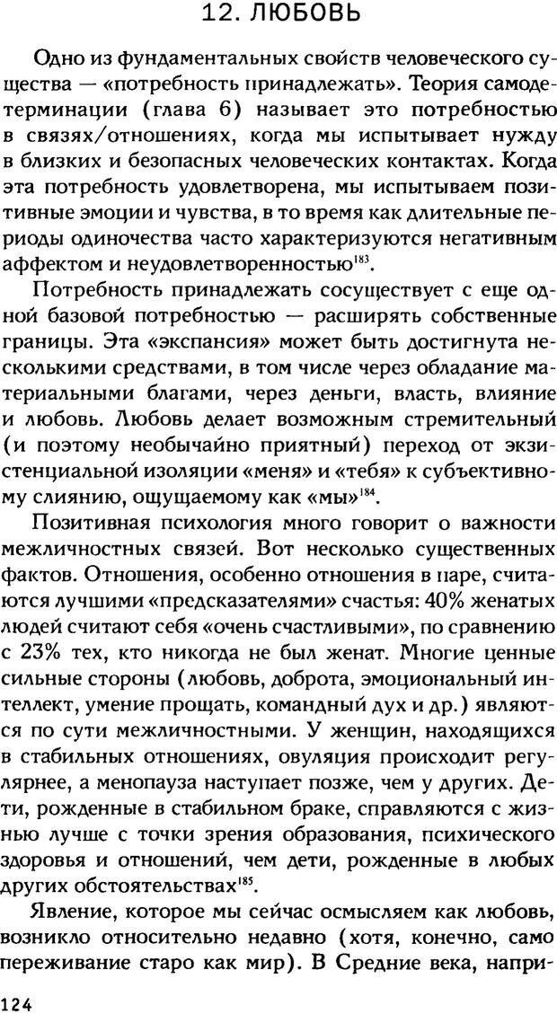 PDF. Ключи к благополучию. Что может позитивная психология. Бонивелл И. Страница 121. Читать онлайн