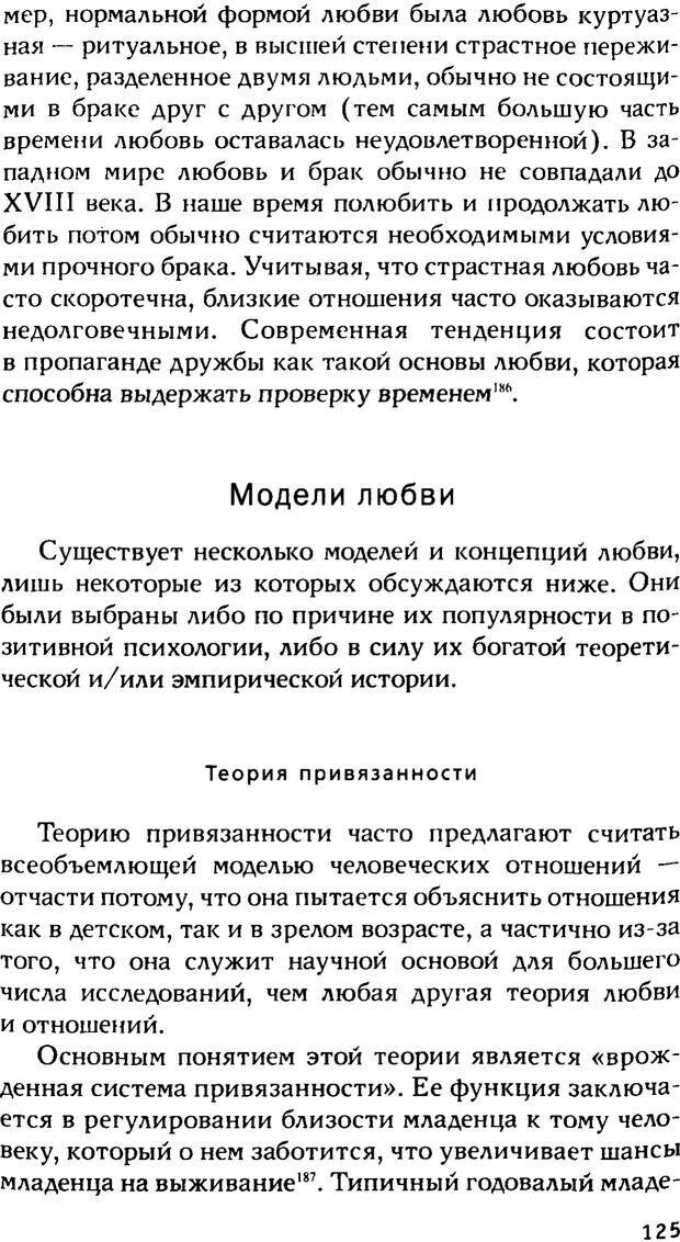 PDF. Ключи к благополучию. Что может позитивная психология. Бонивелл И. Страница 122. Читать онлайн