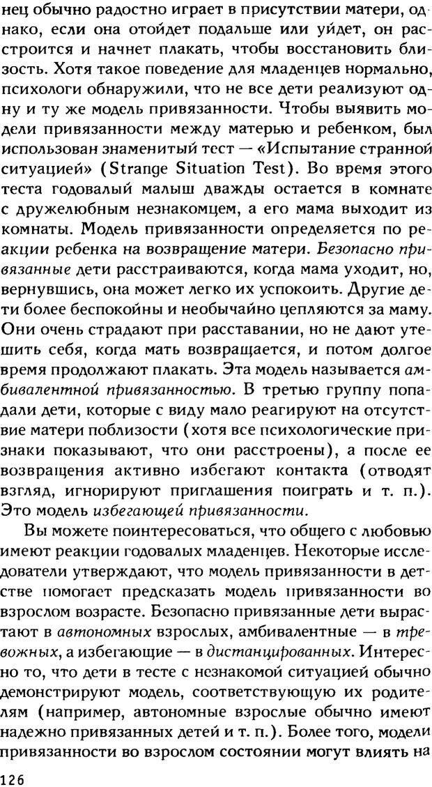 PDF. Ключи к благополучию. Что может позитивная психология. Бонивелл И. Страница 123. Читать онлайн