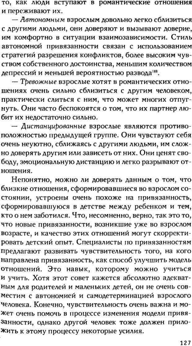 PDF. Ключи к благополучию. Что может позитивная психология. Бонивелл И. Страница 124. Читать онлайн