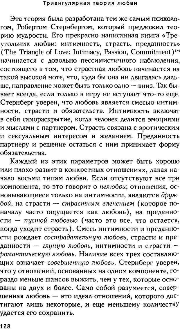 PDF. Ключи к благополучию. Что может позитивная психология. Бонивелл И. Страница 125. Читать онлайн