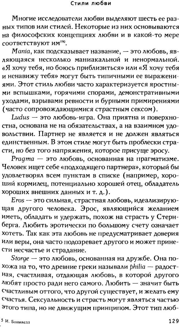 PDF. Ключи к благополучию. Что может позитивная психология. Бонивелл И. Страница 126. Читать онлайн