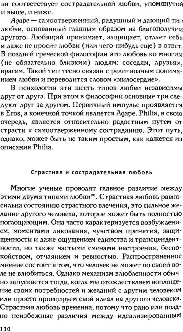 PDF. Ключи к благополучию. Что может позитивная психология. Бонивелл И. Страница 127. Читать онлайн
