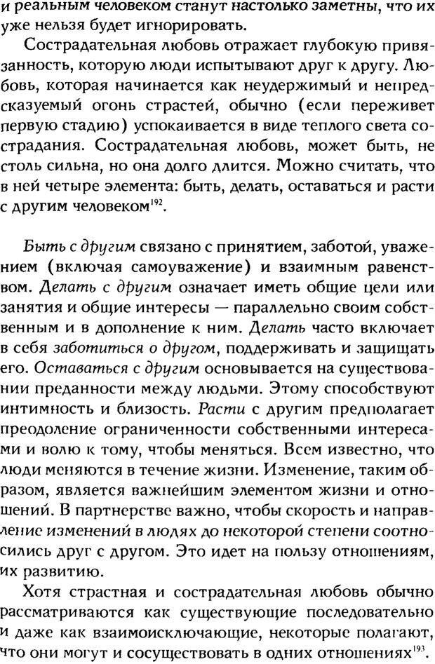 PDF. Ключи к благополучию. Что может позитивная психология. Бонивелл И. Страница 128. Читать онлайн