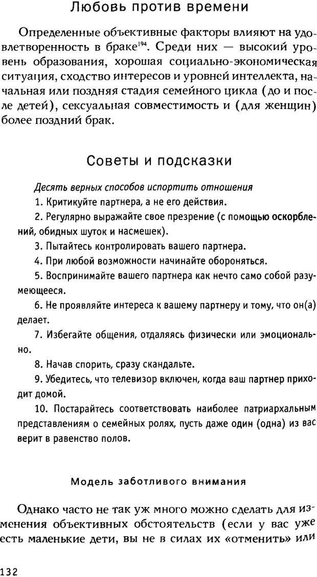 PDF. Ключи к благополучию. Что может позитивная психология. Бонивелл И. Страница 129. Читать онлайн