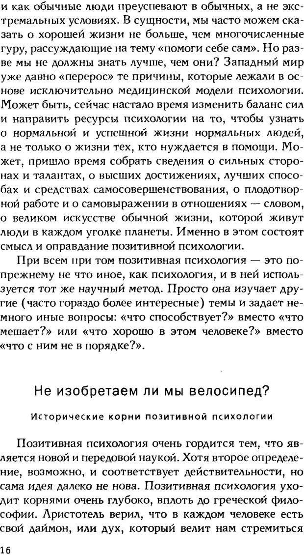 PDF. Ключи к благополучию. Что может позитивная психология. Бонивелл И. Страница 13. Читать онлайн
