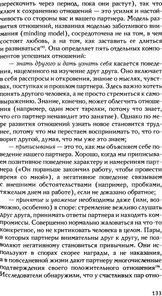PDF. Ключи к благополучию. Что может позитивная психология. Бонивелл И. Страница 130. Читать онлайн