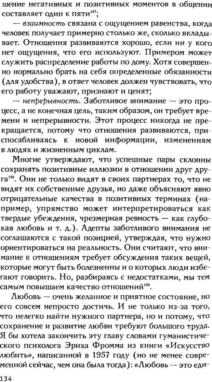 PDF. Ключи к благополучию. Что может позитивная психология. Бонивелл И. Страница 131. Читать онлайн