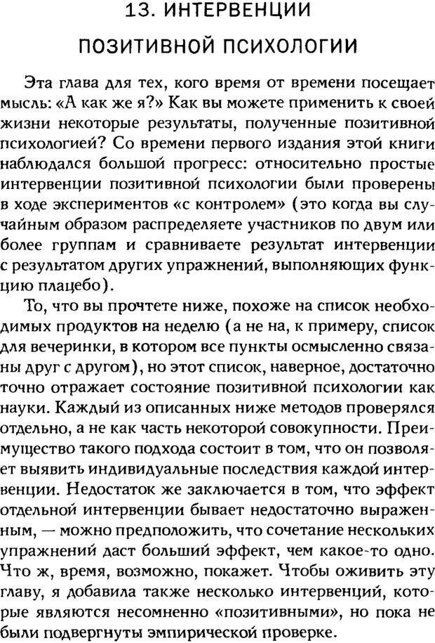 PDF. Ключи к благополучию. Что может позитивная психология. Бонивелл И. Страница 133. Читать онлайн