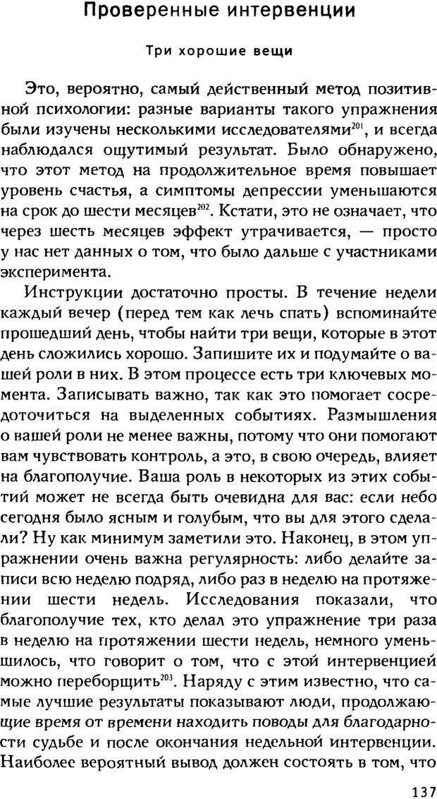 PDF. Ключи к благополучию. Что может позитивная психология. Бонивелл И. Страница 134. Читать онлайн