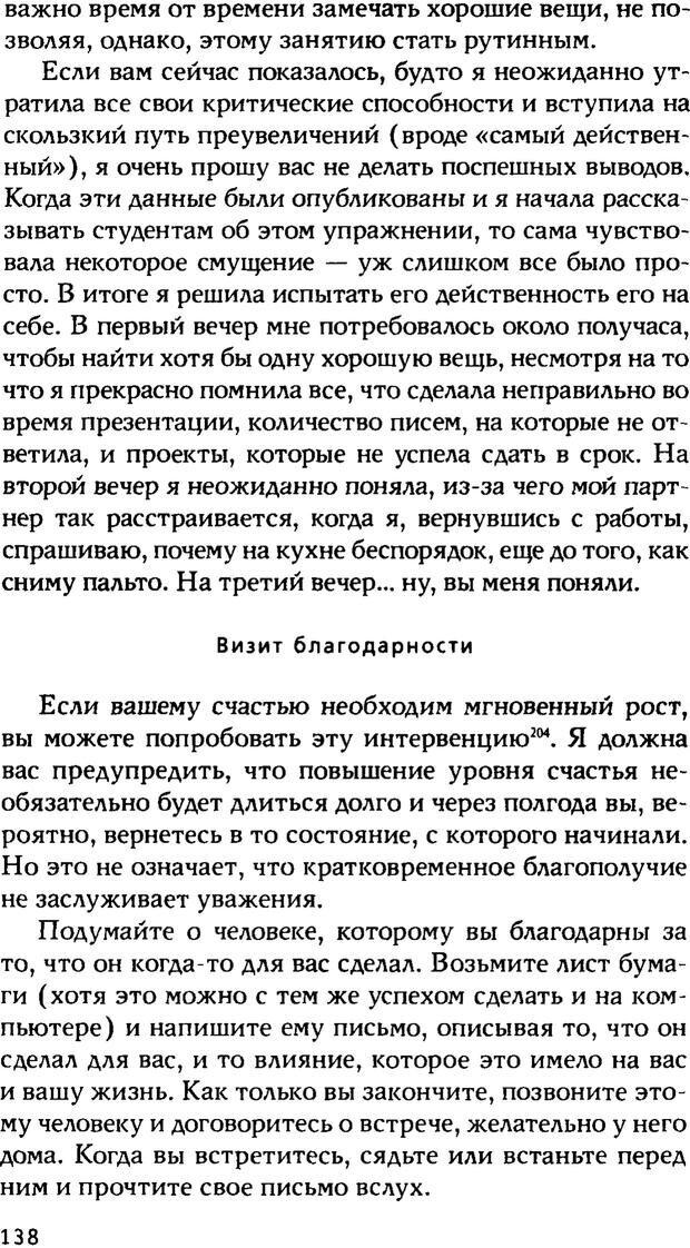 PDF. Ключи к благополучию. Что может позитивная психология. Бонивелл И. Страница 135. Читать онлайн
