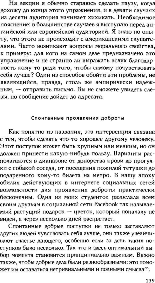 PDF. Ключи к благополучию. Что может позитивная психология. Бонивелл И. Страница 136. Читать онлайн