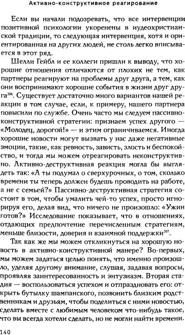 PDF. Ключи к благополучию. Что может позитивная психология. Бонивелл И. Страница 137. Читать онлайн